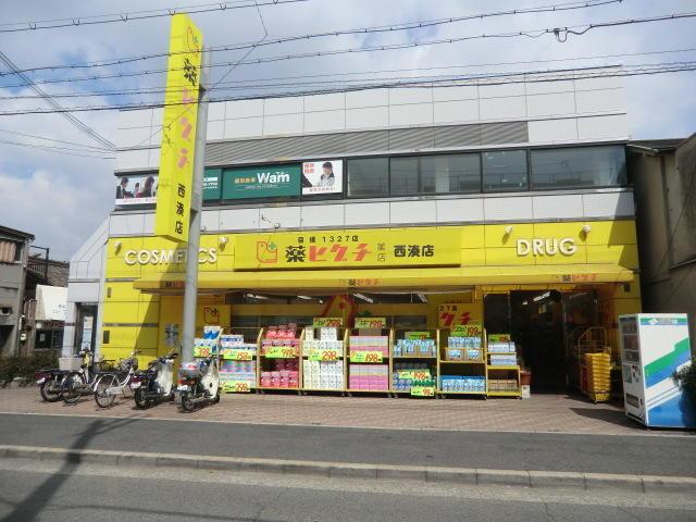 薬ヒグチ西湊店