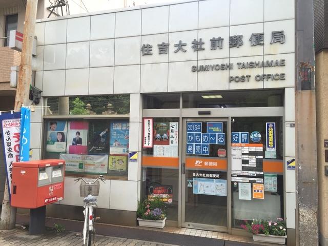 住吉大社前郵便局