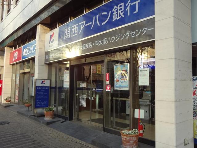 パウゼ布施 関西アーバン銀行東大阪支店