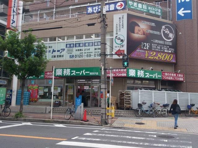 業務スーパー我孫子店