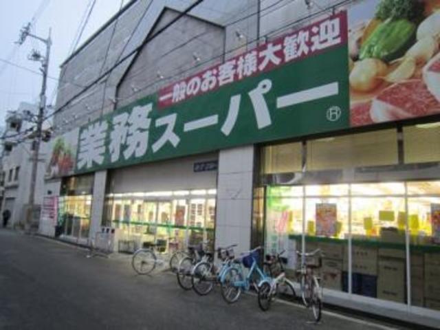 業務スーパー今里店