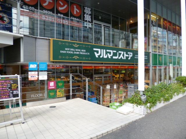代々木駅 徒歩4分[周辺施設]スーパー