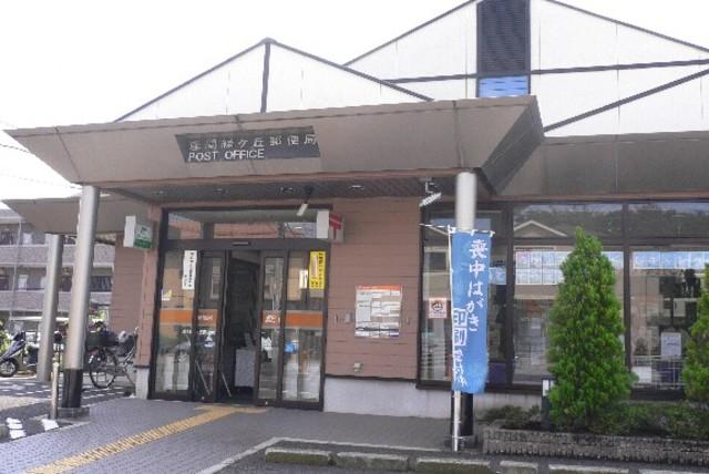 ビューテラス緑ヶ丘[周辺施設]郵便局