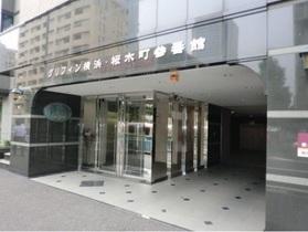 グリフィン横浜・桜木町参番館の外観画像