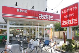 食品の店おおた東大和店