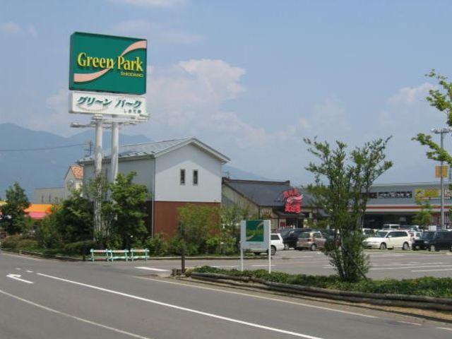 グリーンパークしおだ野店