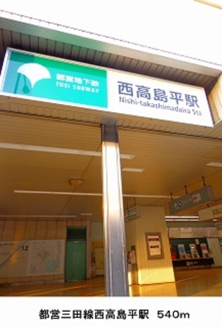 ウェルバ-ド高島平その他