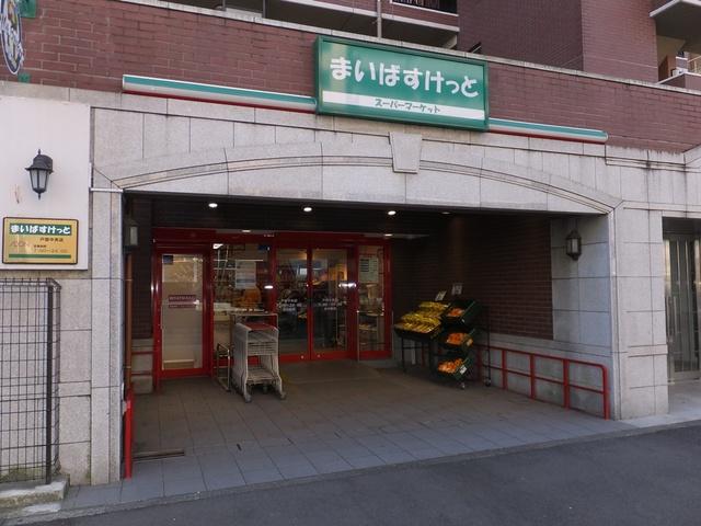 スカイコート西横浜6[周辺施設]スーパー