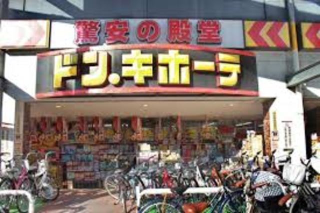 ドン・キホーテ新金岡店