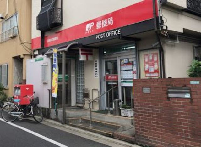 D-room目黒本町[周辺施設]郵便局