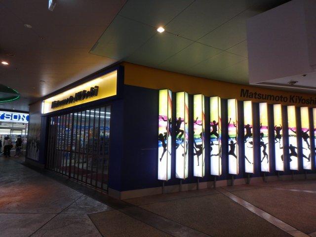 マツモトキヨシユニバーサルシティウォーク大阪店