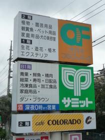 スーパーサミット石神井台店