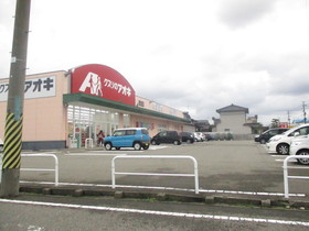https://image.rentersnet.jp/97545e4c-d2f9-48c8-b9bf-f3efbe29b7b1_property_picture_959_large.jpg_cap_クスリのアオキ穂波店