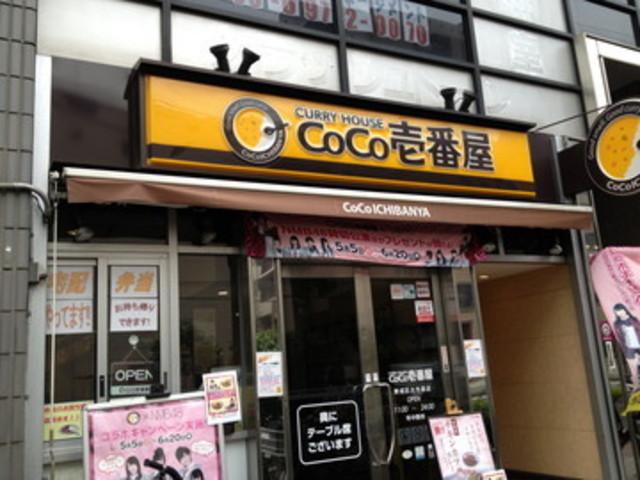 CoCo壱番屋東成区大今里店