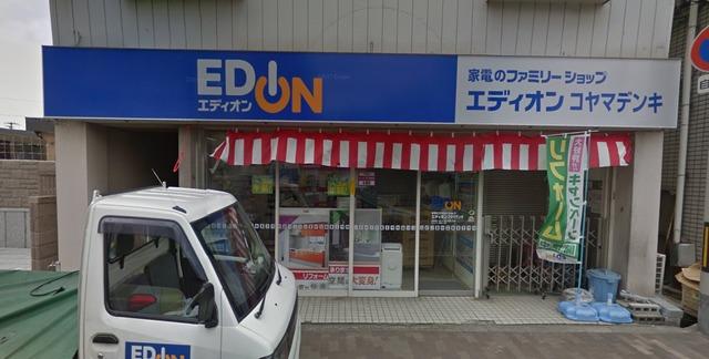 エディオンコヤマデンキ