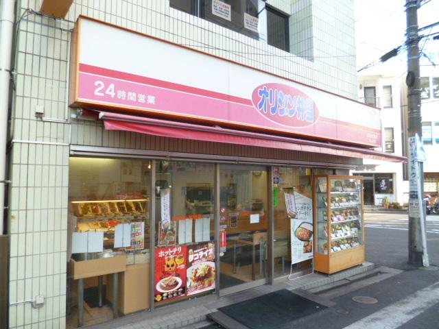 へーベルVillage 鶴見市場[周辺施設]飲食店
