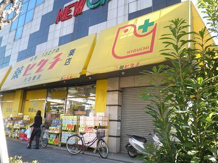 CITYPAL TAJIMA EAST 薬ヒグチ大池橋店