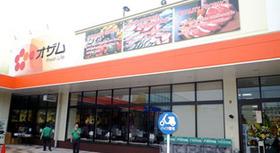 スーパーオザム新町店