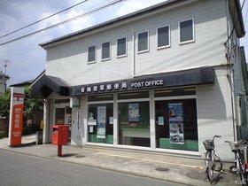 青梅新町郵便局