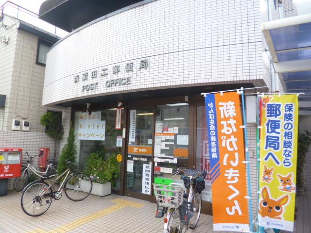 矢口サンハイツ[周辺施設]郵便局