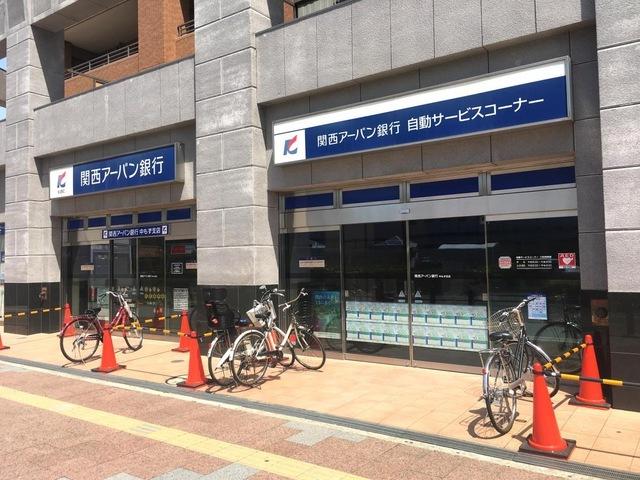 関西アーバン銀行中もず支店