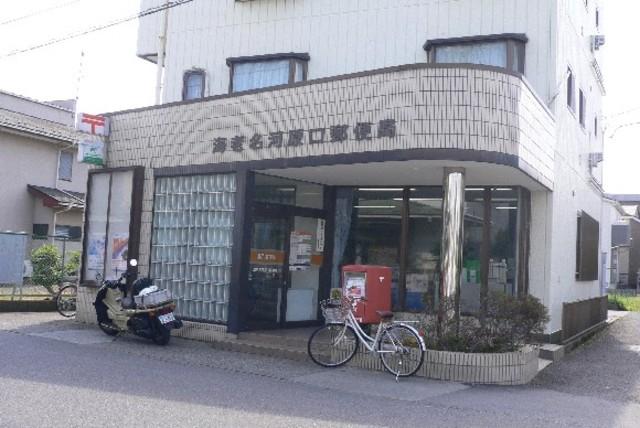 エルドラビリティ[周辺施設]郵便局