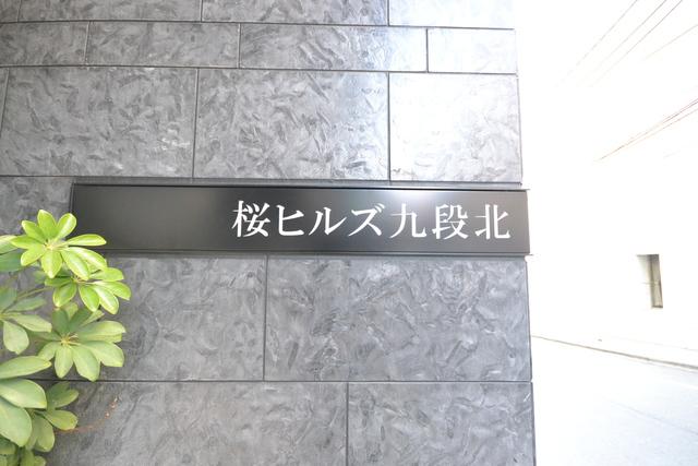 桜ヒルズ九段北外観