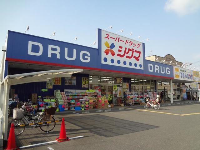スーパードラッグシグマ大蓮店