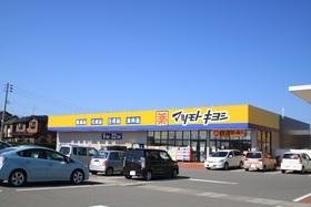 https://image.rentersnet.jp/9d21f683491e0d6562d21ec240bf90b5_property_picture_955_large.jpg_cap_マツモトキヨシ新発田東新町店