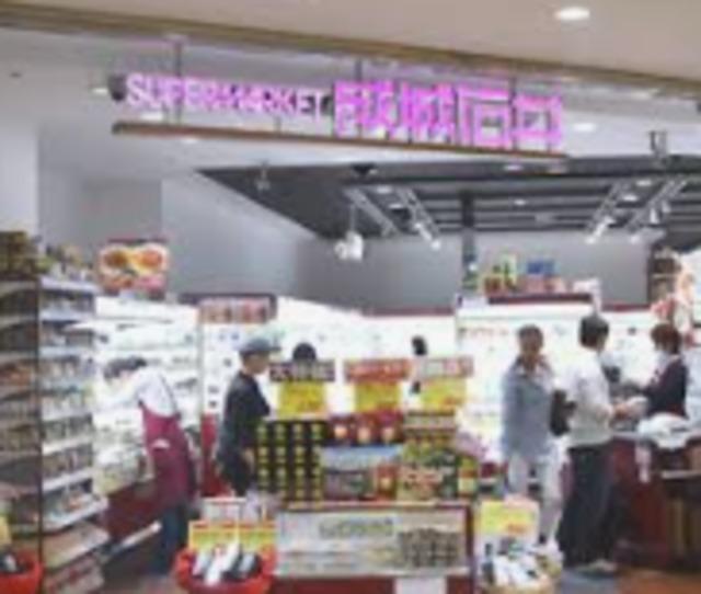 セディア恵比寿[周辺施設]スーパー