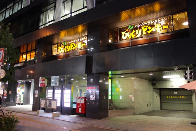 びっくりドンキー梅田東店