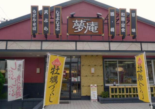 テラス小園台Ⅰ[周辺施設]飲食店