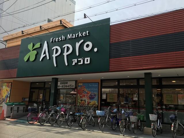 食品館アプロ矢田店