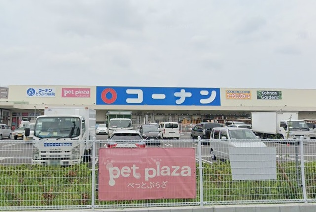 ホームセンターコーナン大東新田店