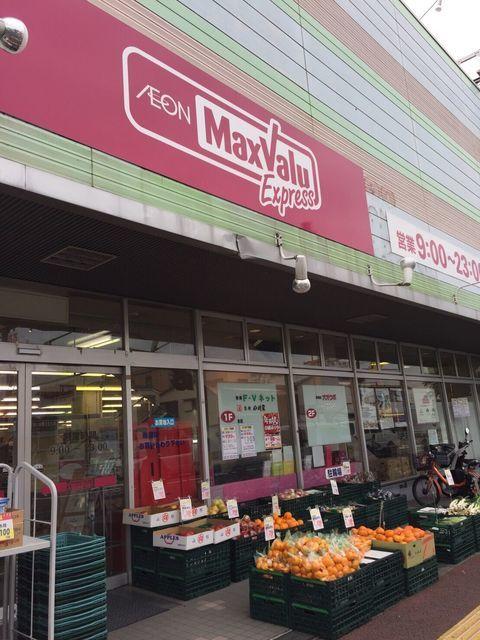 エスコートレンガ坂[周辺施設]スーパー