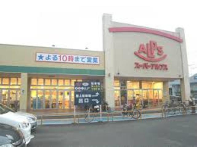 愛甲石田駅 徒歩22分[周辺施設]スーパー