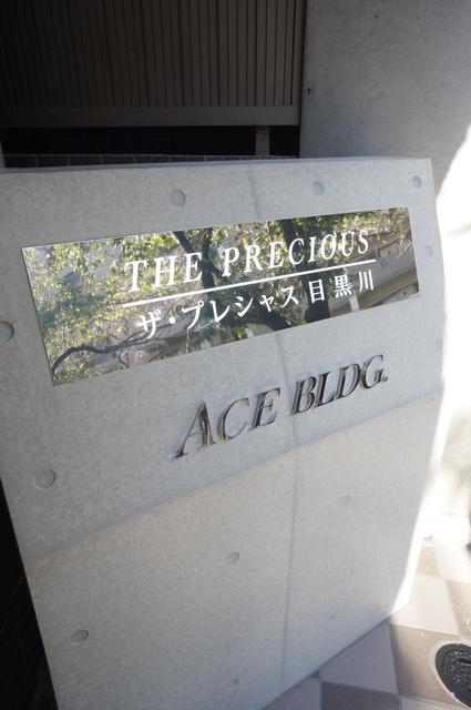 THE PRECIOUS 目黒川ランドマーク
