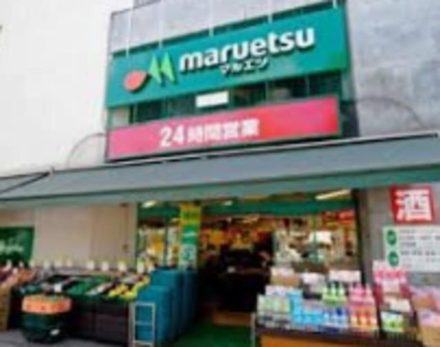 目黒駅 徒歩9分[周辺施設]スーパー