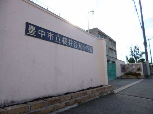 桜井谷東小学校