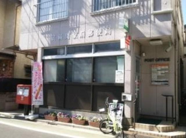ファーストウッド武蔵関[周辺施設]郵便局