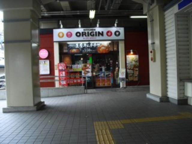 キッチンオリジン近鉄今里店