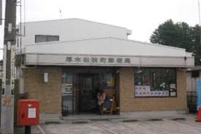 桜アベニュー[周辺施設]郵便局