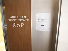アークヒルズフロントタワーRop共用設備