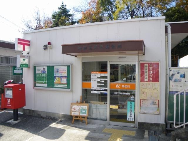池田五月丘郵便局