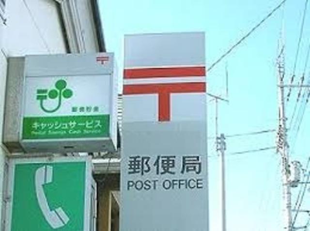 堺南野田郵便局
