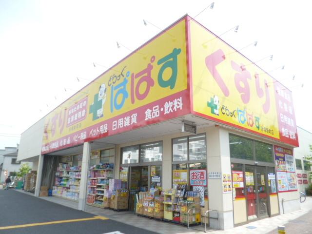 地下鉄赤塚駅 徒歩7分[周辺施設]ドラックストア