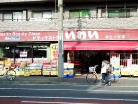 ドラッグストアいわい井土ヶ谷店