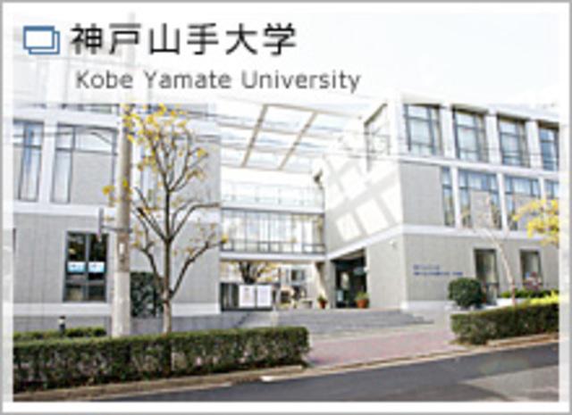 私立神戸山手大学