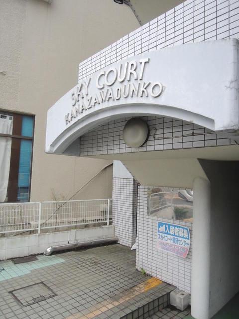 スカイコート金沢文庫エントランス