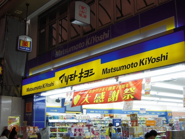 マツモトキヨシ十三駅東口店